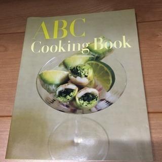 値下げしました。ABC クッキングブック 定価1400円 …
