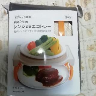 ☆レンジでエコトレー未使用品