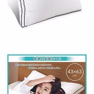 枕 【新品】未使用品