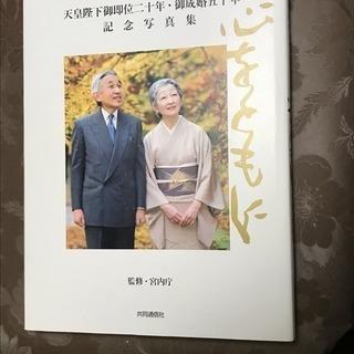 再々値下げ⤵️上皇陛下の「天皇陛下御即位20周年・御成婚50周年...