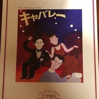 ミュージカル「キャバレー」シアターアプル 1995年