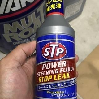 【STP】パワステ漏れ止め補充液 新品未開封