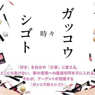 【中学生、高校生で美容師になるための美容専門学校進路相談受付中!...