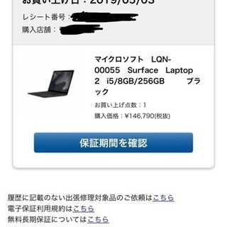 【新品未使用】surface laptop2  − 福岡県