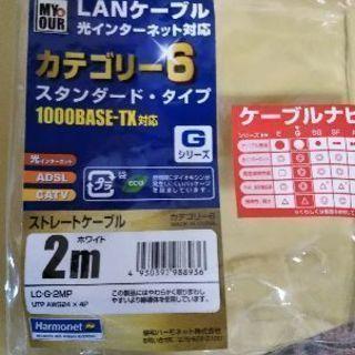 【LANケーブル 2m】 1本