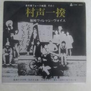 海援隊(武田鉄矢) デビュー前の自費出版レコード