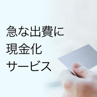 東京都内で現金化するならeチケットまで