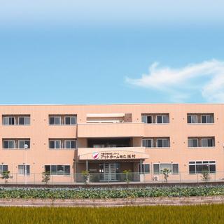 アットホーム尚久玉村、介護職員の募集です。