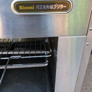 業務用 RINNAI ガス赤外線グリラー