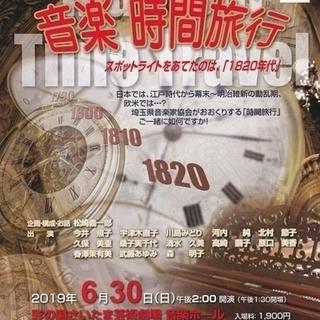 埼玉県音楽家協会第54回定期演奏会  音楽 時間旅行ーMusica...