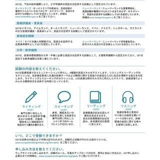 ・Medical English・メディカルイングリッシュ・医療・ナース・医者・英語・OET・Japan - 英語