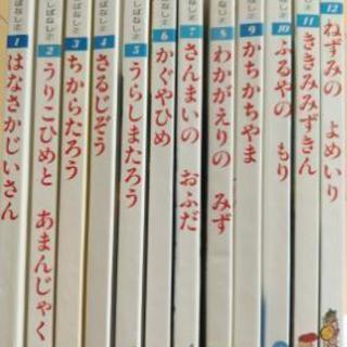 日本の昔話12冊セット 値下げしました!