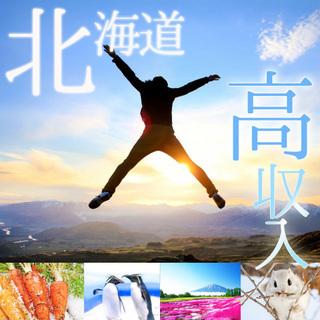 【夏前のイマがチャンス!】大人気応募殺到中!!!【北海道】【月収3...