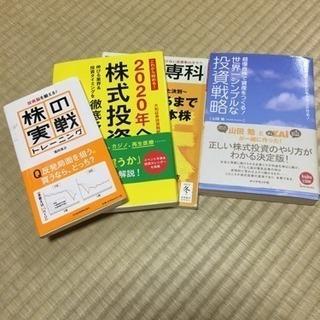 株に関する書籍 4冊セット