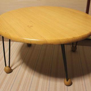 【ちゃぶ台】木製 折り畳み式座円卓 良品