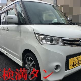 日産 ルークス ハイウェイスター 電動スライドドア 車検満タン ...