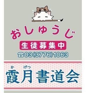 お習字教室 西大井 品川 東京