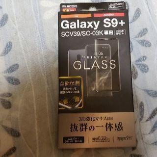 ✨未開封✨GALAXY S9+画面保護カバー