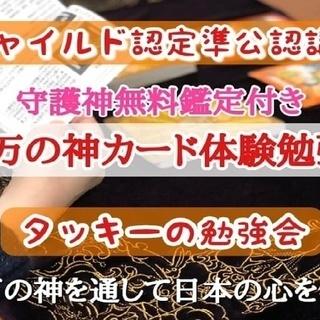参加費無料!八百万の神カード体験勉強会 in 博多 5/7
