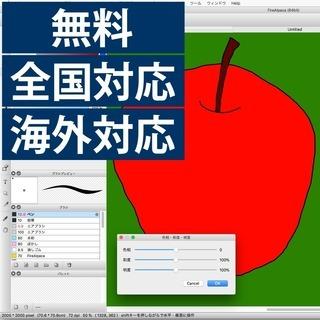 【海外・全国対応】【無料】パソコン絵画レッスン