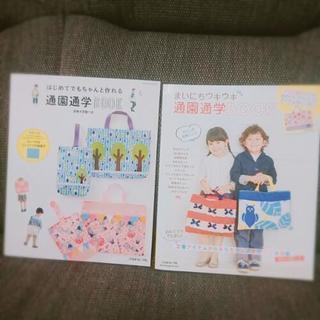 【実物大の型紙付き!】入園入学グッズ準備ハンドメイドbook☆