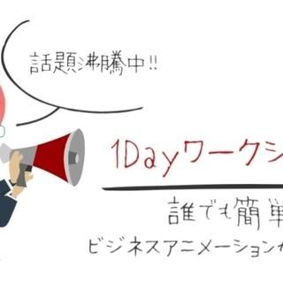 【日程追加!!7月!!】VYOND認定クリエイターが教える!1Da...