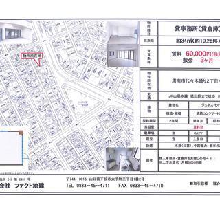 貸事務所 賃料相談可能 大通り沿い 新幹線徳山駅至近!