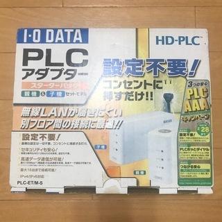 I.O DATA PLC-ET/M-S PLCアダプター親…