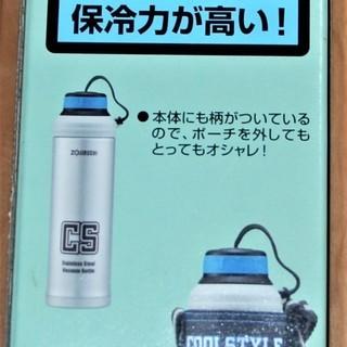 ***象印 ステンレスボトル 0.5リットル ブルー(新品)***