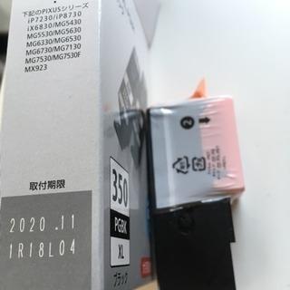 Canon 純正インクカートリッジ BCI-350 ブラック 大...