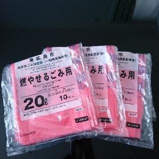 東広島市 事業系ごみ指定袋 20L 30枚