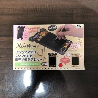 リラックマデリスタンド付電子メモタブレット