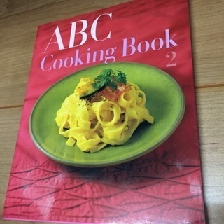 値下げしました。ABCクッキングブック2 状態よいです 定…