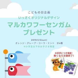 子供の日記念プレゼント!いっさく糸魚川奴奈川店