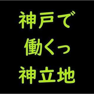 ❝NowNow❞《神戸市》が《熱い》●簡単作業●女性活躍中●好立...