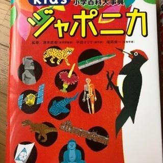 小学百科大事典
