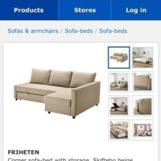 IKEAフリーヘーテン