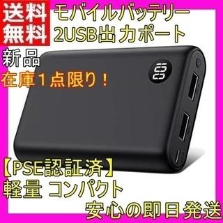 新品 モバイルバッテリー 【PSE認証済】 大容量 13800m...