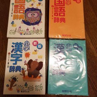 国語、漢字辞典