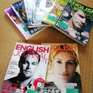 ENGLISH JOURNAL 8冊