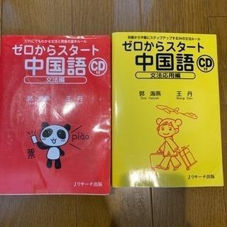中国語を習う本