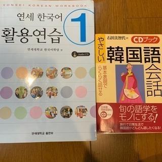韓国語を習う本