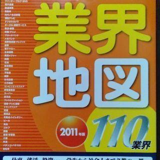 会社四季報業界地図 2011年版