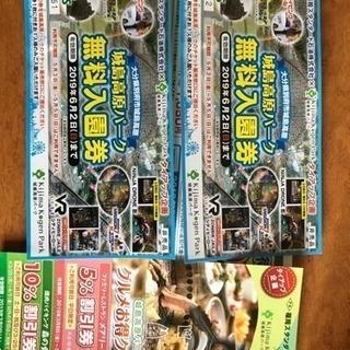 城島高原パーク入場チケット2枚 グルメクーポン付き
