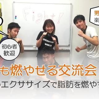 〈残枠5名〉2019年5月8日(水)脂肪も燃やせる交流会~ヘッド...