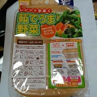 SMART FLAP 茹でうま野菜調理容器 角型