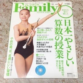 雑誌『プレジデント ファミリー』&付録DVD  中学受験