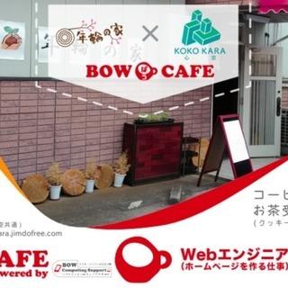 【ちょっと変わった喫茶店を始めます】