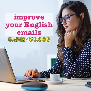 Improve your English emails!  英語...