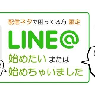 5/15 LINE@で何を書けば良いの? ~話題・ネタのお悩み解決...